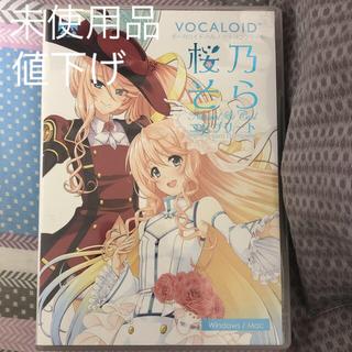 ヤマハ(ヤマハ)のVocaloid 5 桜乃そら コンプリート ナチュラル&クール(ソフトウェア音源)