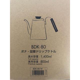 ハリオ(HARIO)のHARIO ボナ 琺瑯ドリップケトル BDK-80(調理道具/製菓道具)
