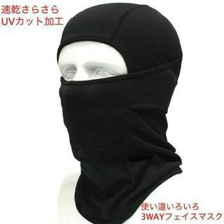 高機能3Wayフェイスマスク ブラック(ネックウォーマー)