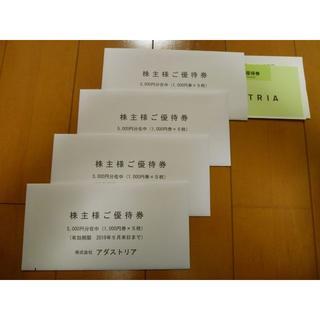 ニコアンド(niko and...)のアダストリア 株主様ご優待券 20000円分 ★ 即日発送(ショッピング)