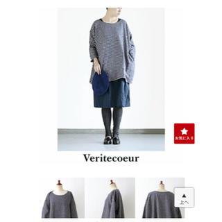ヴェリテクール(Veritecoeur)のVeritecoeur ヴェリテクール チュニック(チュニック)
