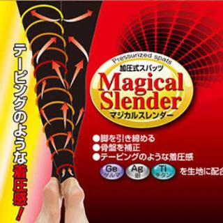 マジカルスレンダー(エクササイズ用品)