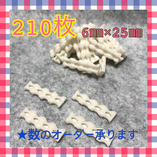 やっとこピン 滑り止め(ホワイト) 210枚(各種パーツ)