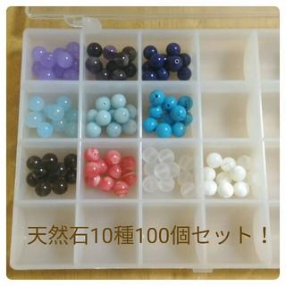 天然石 おまとめセット 10種100個!限定2セット!早い者勝ち!(各種パーツ)