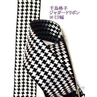 リボン 千鳥格子36ミリ 黒/白木馬リボン 送料込み1メートル¥300  (各種パーツ)