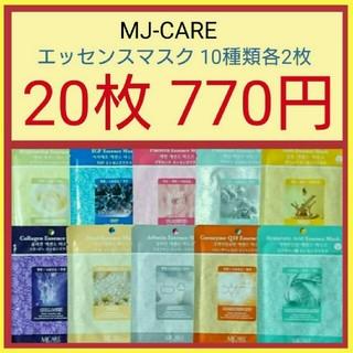 10種類各2枚20枚セット☆MJ-CARE エッセンスマスク(パック / フェイスマスク)