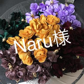 Naru様専用(各種パーツ)