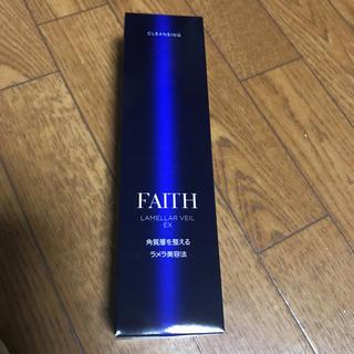 新品 FAITH クレンジング フェース ラメラベールEX(クレンジング / メイク落とし)