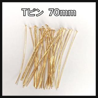 Tピン  70mm(各種パーツ)