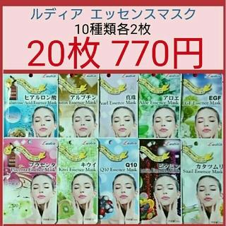 10種類各2枚20枚セット☆ルディア エッセンスマスク(パック / フェイスマスク)