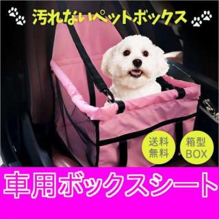 108 車用 ペット シート ボックス 防水 車内 カー用品 犬 猫 ピンク(犬)