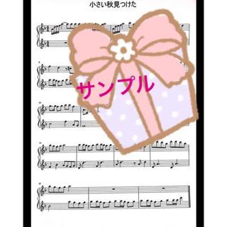 小さい秋見つけた デュオ 楽譜 アンサンブル(童謡/子どもの歌)