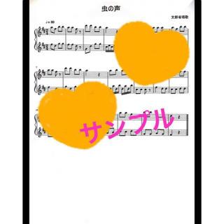 虫の声 楽譜 デュオ アンサンブル(童謡/子どもの歌)