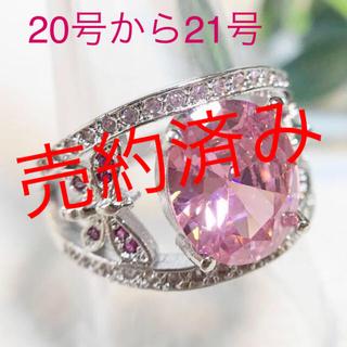 20号21号★ピンクトパーズとルビーのゴージャスリング★レディース指輪シルバー(リング(指輪))