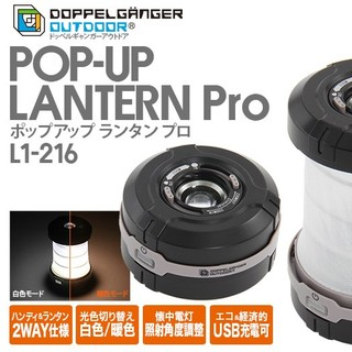ドッペルギャンガー(DOPPELGANGER)の■doppelganger L1‑216 ドッペルギャンガー 未使用ランタン■(ライト/ランタン)