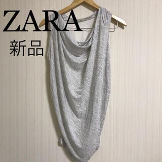 ザラ(ZARA)のお値下げしました⭐️ザラ 新品 変形タンクトップ ◆送料込み◆(タンクトップ)