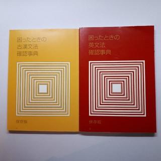進研ゼミ 古文 漢文 英語(参考書)