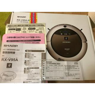シャープ(SHARP)の葵様専用  SHARP COCOROBO RX-V95A-N(掃除機)