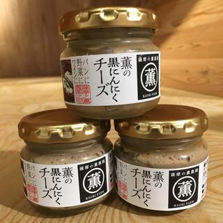 黒にんにくチーズ3本+塩麹にんにく1本 セット(野菜)
