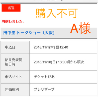 【購入不可】田中圭 トークショー 梅花女子大学(トークショー/講演会)