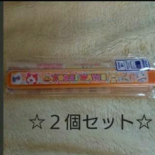 バンダイ(BANDAI)の妖怪ウォッチ 引フタ箸箱セット 日本製 (スプーン/フォーク)