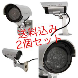 防犯ダミーカメラ (銀) 2台 赤色LED 点滅 監視カメラ 電池式  限定品(防犯カメラ)