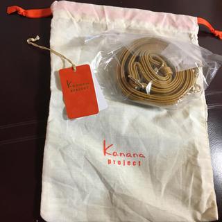 カナナプロジェクト(Kanana project)のかなな ショルダー紐のみ新品未使用(ショルダーバッグ)