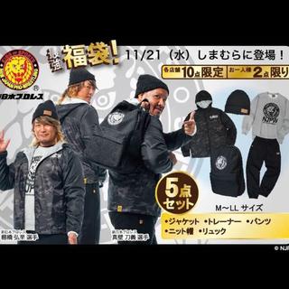 シマムラ(しまむら)の「しまむら」&「新日本プロレス」のコラボ 超豪華'最強福袋'5点セット(スウェット)