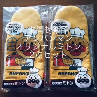 アンパンマン(アンパンマン)の未開封 新品 アンパンマン オリジナルミトン 大人用2 点セット(調理道具/製菓道具)