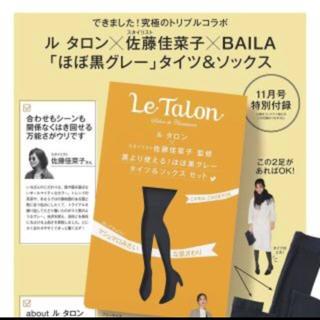 ルタロン(Le Talon)のルタロン タイツ ソックス セットバイラ 付録 (タイツ/ストッキング)