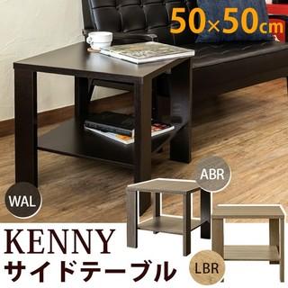 KENNY サイドテーブル(コーヒーテーブル/サイドテーブル)