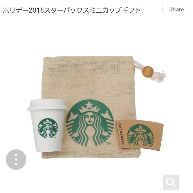 starbucks coffee ホリデー2018スターバックスミニカップギフトの通販