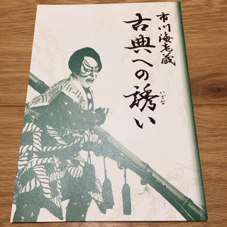 市川海老蔵 古典への誘いパンフレット(伝統芸能)