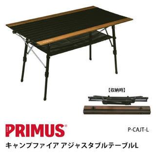 プリムス(PRIMUS)のプリムス PRIMUS アジャスタブルテーブル L(テーブル/チェア)