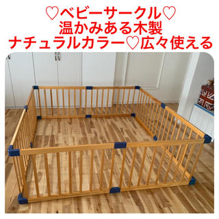 ベビーサークル♡木製 ウッドプレイペン 8枚セット ドアなしタイプ(ベビーサークル)