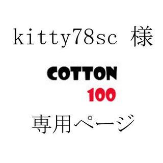 kitty78sc様 ☆ワッペン3点☆専用ページ(bike)(その他)