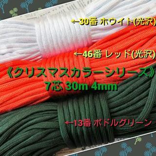 ★☆7芯 30m 4mm☆★《クリスマスカラーシリーズ》 パラコード手芸など用★