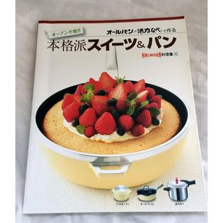 ♪未使用アサヒ軽金属「本格派スイーツ&パン」レシピ本