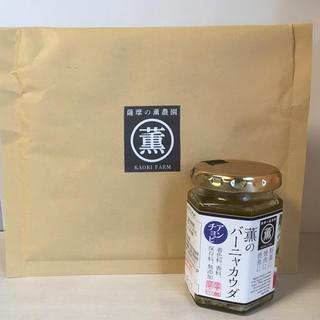 バーニャカウダアンチョビ+塩麹にんにく(野菜)