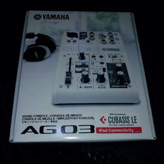 YAMAHA AG03 CUBASIS未使用(オーディオインターフェイス)