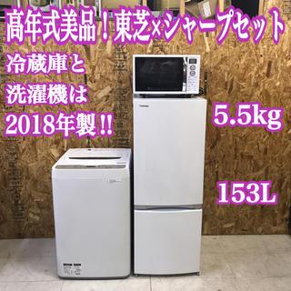 トウシバ(東芝)の地域限定送料無料!高年式美品!東芝×シャープ 家電3点セット 冷蔵庫 洗濯機(冷蔵庫)