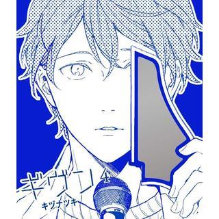 BLCD ギヴン given 4 キヅナツキ ドラマCD(CDブック)