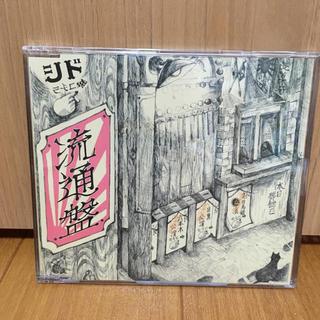 シド(SID) CD 「流通盤」(V-ROCK/ヴィジュアル系)
