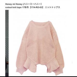 Honey mi Honey - ハニーミー