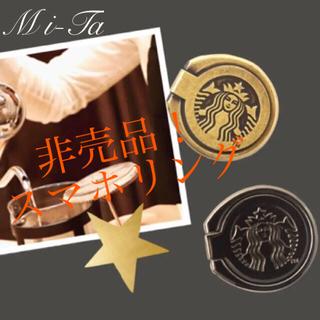 スターバックスコーヒー(Starbucks Coffee)の【非売品】スターバックス スマホリング(その他)