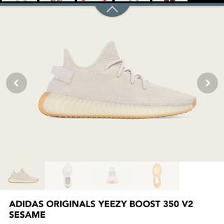 adidas - yeezy boost 350 セサミ