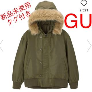 ジーユー(GU)の新品未使用 GU 中綿N-2B ジャケット カーキ モッズコート(ダウンジャケット)