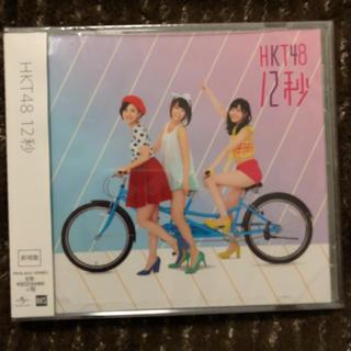 HKT48  12秒 CD
