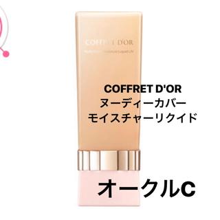 コフレドール(COFFRET D'OR)の<残量8〜9割程度>コフレドール ヌーディカバーモイスチャーリクイドオークルC(ファンデーション)