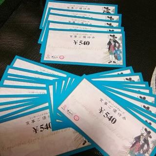 リンガーハット(リンガーハット)のリンガーハット 株主優待券 13500円分(レストラン/食事券)